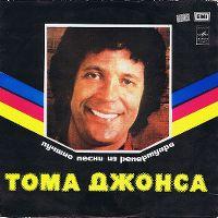 Cover Том Джонс - Лучшие Песни Из Репертуара