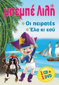 Cover ΜΠΕΜΠΕ ΛΙΛΗ - ΟΙ ΠΕΙΡΑΤΕΣ