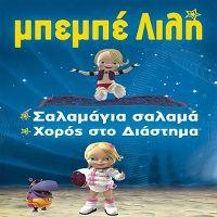 Cover ΜΠΕΜΠΕ ΛΙΛΗ - ΣΑΛΑΜΑΓΙΑ ΣΑΛΑΜΑ