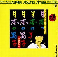 Cover Aneka - Japanese Boy