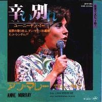Cover Anne Murray - You Needed Me