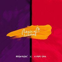 Cover Ardian Bujupi x Elvana Gjata - Meine Liebe