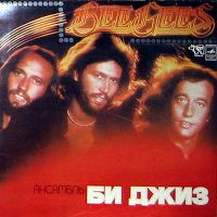 Cover Bee Gees - Spirits Having Flown