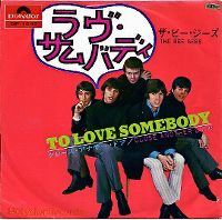 Cover Bee Gees - To Love Somebody