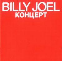 Cover Billy Joel - Концерт