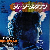 Cover Bob Dylan - George Jackson