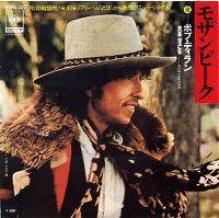 Cover Bob Dylan - Mozambique