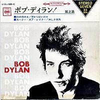 Cover Bob Dylan - Rainy Day Women # 12 & 35