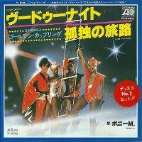 Cover Boney M. - Voodoonight