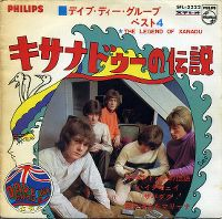 Cover Dave Dee, Dozy, Beaky, Mick & Tich - The Legend Of Xanadu