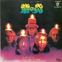 Cover Deep Purple - Burn