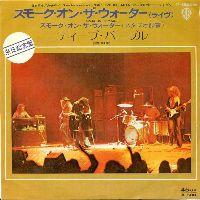 Cover Deep Purple - Smoke On The Water (Live)