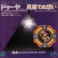 Cover Electric Light Orchestra - Do Ya