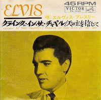 Cover Elvis Presley - Crying In The Chapel