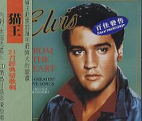 Cover Elvis Presley - From The Heart