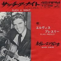 Cover Elvis Presley - Such A Night