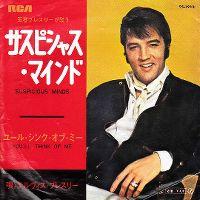 Cover Elvis Presley - Suspicious Minds