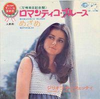 Cover Gigliola Cinquetti - Romantico Blues