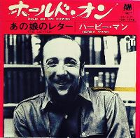 Cover Herbie Mann - Hold On, I'm Comin'