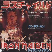 Cover Iron Maiden - Wrathchild