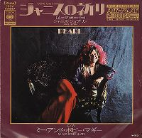 Cover Janis Joplin & The Full Tilt Boogie Band - Move Over