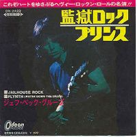 Cover Jeff Beck Group With Rod Stewart - Jailhouse Rock