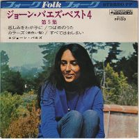 Cover Joan Baez - Pack Up Your Sorrows