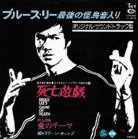 Cover John Barry - The Game Of Death