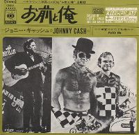 Cover Johnny Cash - Ballad Of Little Fauss And Big Halsy