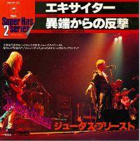 Cover Judas Priest - Exciter