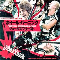 Cover Judas Priest - Freewheel Burning
