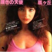 Cover Kate Bush - Moving