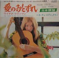 Cover Katja Ebstein - Ai no otozure