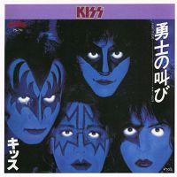 Cover KISS - I Love It Loud