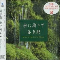 Cover Kitaro - Mizu ni Inori te