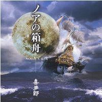 Cover Kitaro - Noah's Ark