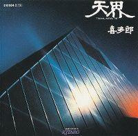 Cover Kitaro - Ten Kai