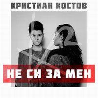 Cover Kristian Kostov - Ne si za men
