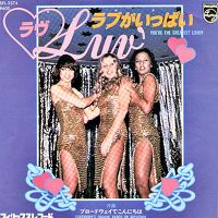 Cover Luv' - You're The Greatest Lover