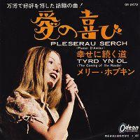 Cover Mary Hopkin - Pleserau Serch