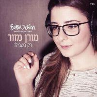 Cover Moran Mazor - Rak bishvilo
