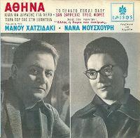 Cover Nana Mouskouri - Athina