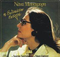 Cover Nana Mouskouri - I endekati entoli