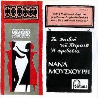 Cover Nana Mouskouri - Ta paidia tou Pirea