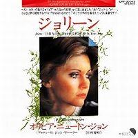 Cover Olivia Newton-John - Jolene