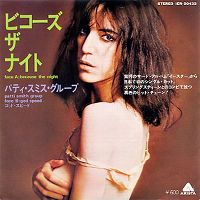 Cover Patti Smith Group - Because The Night