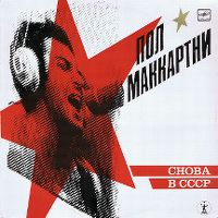 Cover Paul McCartney - CHOBA B CCCP (Back In The USSR)