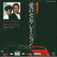 Cover Peabo Bryson & Roberta Flack - Tonight, I Celebrate My Love