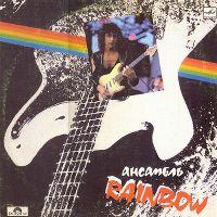 Cover Rainbow - Ансамбль Rainbow