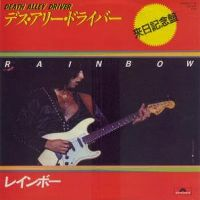 Cover Rainbow - Death Alley Driver
